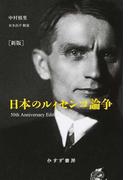 日本のルィセンコ論争 新版