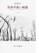 日本の長い戦後 敗戦の記憶・トラウマはどう語り継がれているか