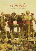 トラウマの過去 産業革命から第一次世界大戦まで