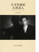 天才作曲家大澤壽人 駆けめぐるボストン・パリ・日本