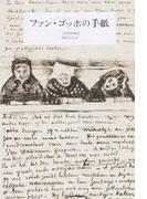 ファン・ゴッホの手紙 新装版