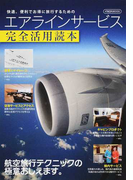 エアラインサービス完全活用読本 快適、便利でお得に旅行するための 航空旅行テクニックの極意おしえます。