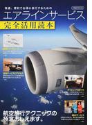 エアラインサービス完全活用読本 快適、便利でお得に旅行するための 航空旅行テクニックの極意おしえます。 (イカロスMOOK)(イカロスMOOK)