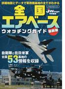 全国エアベースウォッチングガイド 詳細地図とデータで軍用機基地の全てがわかる 自衛隊と在日米軍全国53基地の情報を収録 最新版