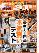 Car Goods Press VOL.83