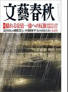 文藝春秋 2017年7月号