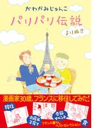 パリパリ伝説よりぬき (FC)(フィールコミックス)