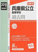兵庫県公立高等学校 過去問 2018年度受験用