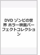 DVD ゾンビの世界 ホラー映画パーフェクトコレクション