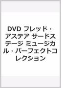 DVD フレッド・アステア サードステージ ミュージカル・パーフェクトコレクション