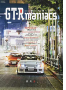 GT−R maniacs from BNR32 to R35 挑発R。