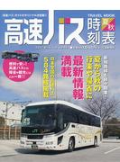 高速バス時刻表 Vol.55(2017夏・秋号)