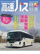 高速バス時刻表 Vol.55(2017夏・秋号) (トラベルMOOK)(トラベルMOOK)