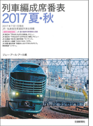 列車編成席番表 2017夏・秋