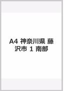 A4 神奈川県 藤沢市 1 南部