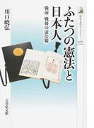 ふたつの憲法と日本人 戦前・戦後の憲法観 (歴史文化ライブラリー)