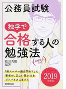 公務員試験独学で合格する人の勉強法 2019年度版