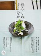 暮らしのまんなか vol.28 どんな人の暮らしにもきっと「まんなか」はある (別冊天然生活 CHIKYU-MARU MOOK)(CHIKYU-MARU MOOK)