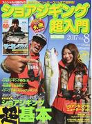 ショアジギング超入門 Vol.8(2017) 巻頭特集初めてでも、すぐにできて、いろんな魚が釣れるッ!!ショアジギング超基本