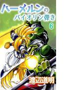 【6-10セット】ハーメルンのバイオリン弾き(コミックレガリア)