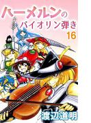【16-20セット】ハーメルンのバイオリン弾き(コミックレガリア)