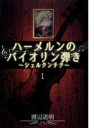 【全1-8セット】ハーメルンのバイオリン弾き~シェルクンチク~(コミックレガリア)