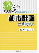 都市計画のキホン (いちからわかる知識&雑学シリーズ)
