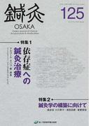 鍼灸OSAKA Vol.33No.1(2017.Spring) 特集依存症への鍼灸治療