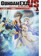ガンダムEXA VS 7 (角川コミックス・エース)(角川コミックス・エース)