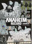 機動戦士ガンダムANAHEIM RECORD 4 (角川コミックス・エース)(角川コミックス・エース)