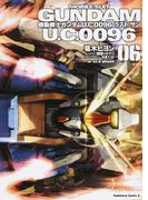 機動戦士ガンダムU.C.0096ラスト・サン 06 (角川コミックス・エース)(角川コミックス・エース)