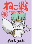 ねこ戦 3 三国志にゃんこ (単行本コミックス)(単行本コミックス)