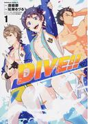 DIVE!! 1 (角川コミックス・エース)(角川コミックス・エース)