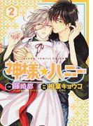 神様☆ハニー 第2巻 (あすかコミックスCL-DX)(あすかコミックスCL-DX)