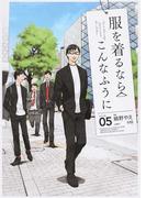 服を着るならこんなふうに VOLUME05 (単行本コミックス)(単行本コミックス)