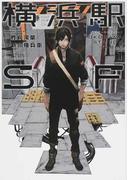 横浜駅SF 1 (角川コミックス・エース)(角川コミックス・エース)