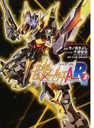 ガンダムビルドファイターズA−R 3 (角川コミックス・エース)(角川コミックス・エース)