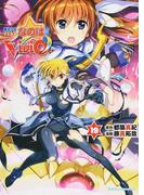 魔法少女リリカルなのはViVid 19 (角川コミックス・エース)