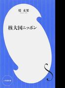 核大国ニッポン (小学館新書)(小学館新書)