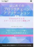 はじめてのブロックチェーン・アプリケーション Ethereumによるスマートコントラクト開発入門 Fintech時代の革新的なアイデアをかたちにする方法