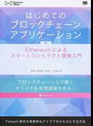 はじめてのブロックチェーン・アプリケーション Ethereumによるスマートコントラクト開発入門 Fintech時代の革新的なアイデアをかたちにする方法 (DEV Engineer's Books)
