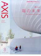 AXIS (アクシス) 2017年 08月号 [雑誌]