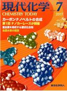 現代化学 2017年 07月号 [雑誌]