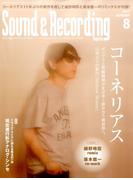Sound & Recording Magazine (サウンド アンド レコーディング マガジン) 2017年 08月号 [雑誌]
