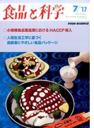 食品と科学 2017年 07月号 [雑誌]