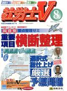 社労士V 2017年 08月号 [雑誌]