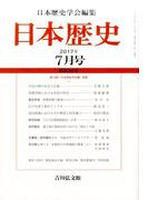 日本歴史 2017年 07月号 [雑誌]