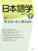 日本語学 2017年 07月号 [雑誌]
