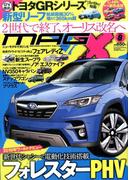 MAG X (ニューモデルマガジンX) 2017年 08月号 [雑誌]