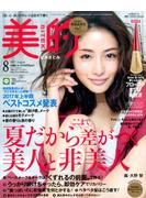 BITEKI (美的) 2017年 08月号 [雑誌]